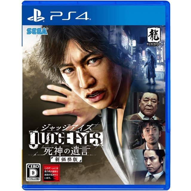 Judgment (New Price Edition) DOUBLE COINS