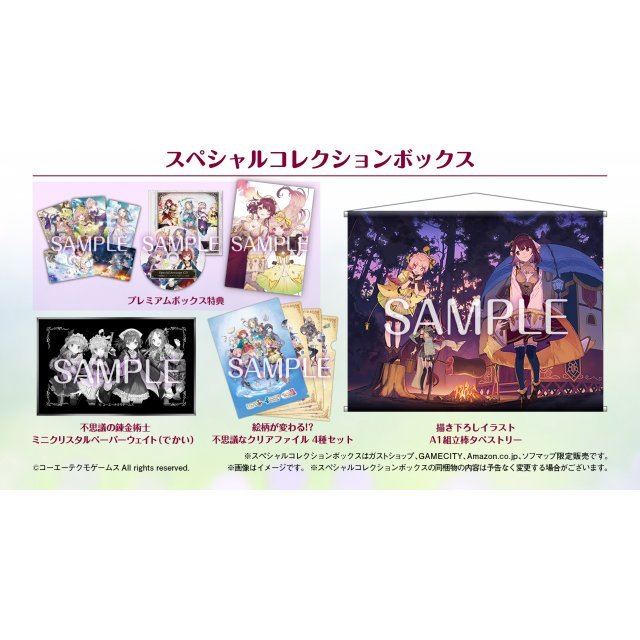 Atelier Mysterious Trilogy Deluxe Pack [Special Collection Box Limited Edition]