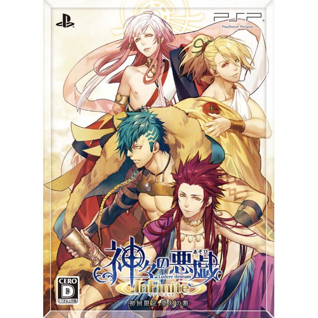 Kamigami no Asobi: Ludere Deorum Infinite [Limited Edition]