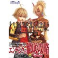 Shadow Hearts From the New World The Master Guide