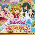 Mermaid Melody: Pichi Pichi Picchi Pichi Pichi Party
