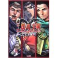 Sangokushi Taisen DS Strategic Book