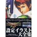 Phantasy Star Universe Book