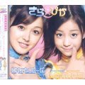 Hana Wo Pun / Futari Wa Ns [Limited Edition]