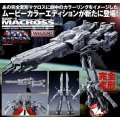 Macross SDF-1 /5000 Scale Pre-Painted Movie Color Edition