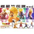 Dragon Ball Z Super Saiyan 3 Pre-Painted Figure: Gogeta