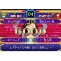 Majin Tantei Nougame Neuro: Battle de Yo! [Limited Edition]