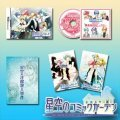 Hoshizora no Comic Garden [Limited Edition]