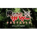 Oretachi no Survival Game Portable