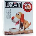 Choken Bako Dog Piggy Bank (Brown Version)