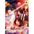 Nizu no Senritsu Portable 2: Hi no Kioku [Limited Edition]