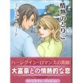 Otona no Renai Shousetsu: Harlequin Selection