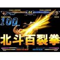 Hokuto No Ken / Fist of the North Star (Sega the Best) [Damaged Case]