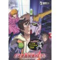 Mobile Suit Gundam UC Epi. 1: Day of the Unicorn