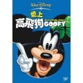 Everybody Loves Mickey Donald Goofy [3-Disc Collector's Boxset]