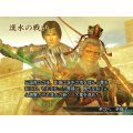 Shin Sangoku Musou 4 Moushouden (PlayStation2 the Best)