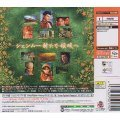 Shenmue II [Limited Edition]