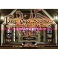Lost Aya Sophia [Limited Edition]