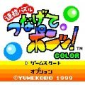Puzzle Tsunagete Pon Color