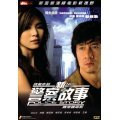 New Police Story [Limited Edition]