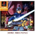 RockMan X8 (w/ MegaMan X6 for PlayStation™)