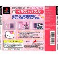 Simple 1500 Series Hello Kitty Vol. 2: Hello Kitty Illust Puzzle