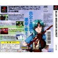 Blue Breaker Burst: Bishou o Anata to