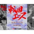 Saikyo Shooting Collection Vol.2: Sengoku Ace and Sengoku Blade (Taito Best)
