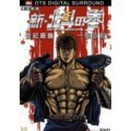 Fist of The North Star [1-3 Boxset]