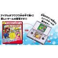 Water Game DS Candy Toy