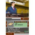 Gyakuten Saiban: Mask Vision Murder Case (Best Price) / Phoenix Wright: Ace Attorney