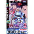 Sakura Taisen GB2 [Limited Edition]