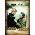 Russian DVD Collection Sorok Pervuiy