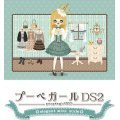 Poupee Girl DS 2: Elegant Mint Style [Limited Edition]