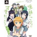 Ore no Imouto ga Konna ni Kawaii wake ga Nai Portable [Limited Edition]