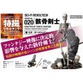 SCI-FI Revoltech Series No.0020 - Jason and the Argonauts Pre-Painted PVC Figure: Skeleton Army