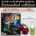 Monster Hunter Portable 3rd HD Ver. [e-capcom Limited Edition]