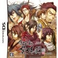Hakuouki Reimeiroku DS [Limited Edition]