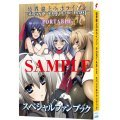 Kyoukaisen no Horizon Portable [Limited Edition]