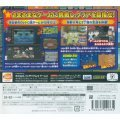 Game Center CX San Choume no Arino