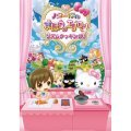 Hello Kitty to Mahou no Apron: Rhythm Cooking