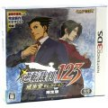 Gyakuten Saiban 123 Naruhodo Selection [Limited Edition]