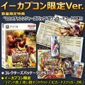 Ultra Street Fighter IV [Collector's Package e-capcom Limited Edition]