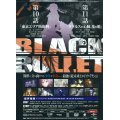 Black Bullet Vol.6 [Limited Edition]