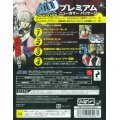 Persona 4 The Ultimax Ultra Suplex Hold [Premium Newcomer Package]