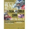 Gundam Reconguista In G Vol.2 [Limited Edition]