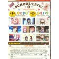 School-Live! Vol.1 [Blu-ray+CD Limited Edition]