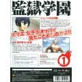 Prison School Vol.1 [Limited Edition]