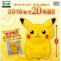 Pocket Monsters 20th Anniversary Plush: Pikachu