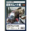 Monster Hunter X Notebook: Gamuto